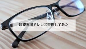 眼鏡市場 レンズ交換