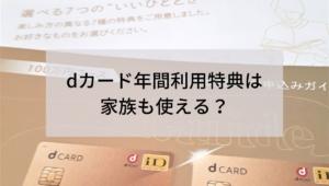 dカード年間利用特典は家族も使える?