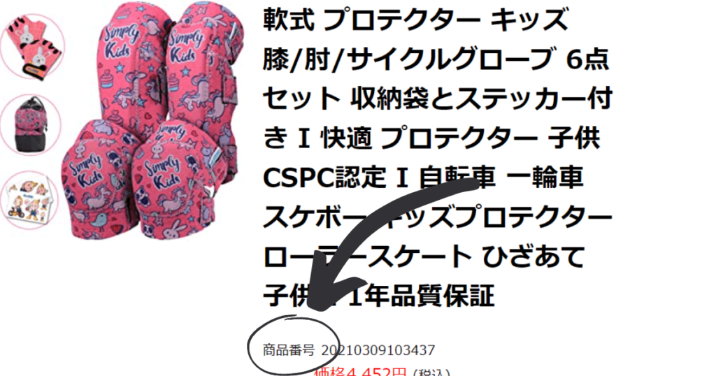 楽天市場 商品詳細ページ