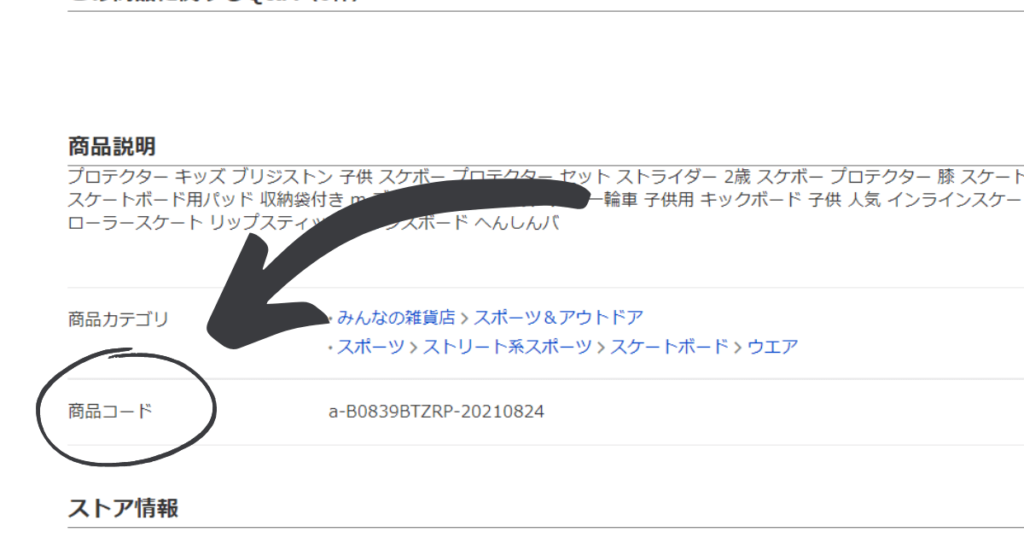 Yahoo!ショッピング商品詳細ページ