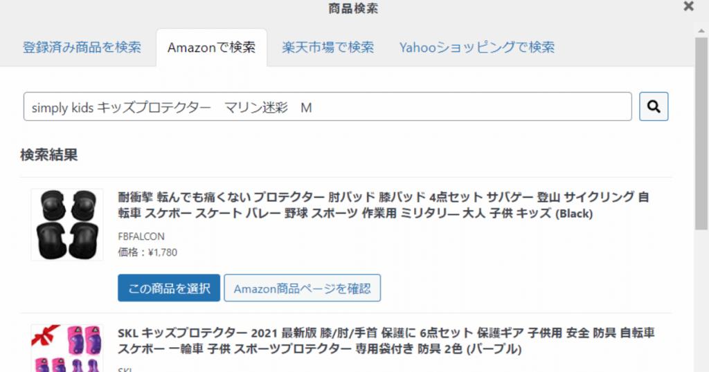 ポチップ検索画面